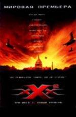 XXX - Три икса: Новый уровень