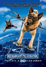 Кошки против собак: Месть Китти Галор / Cats & Dogs: The Revenge of Kitty G ...