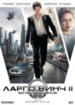 Ларго Винч: Заговор в Бирме / Largo Winch (Tome 2)