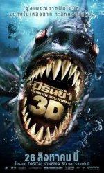 Пиранья 3D / Piranha 3-D