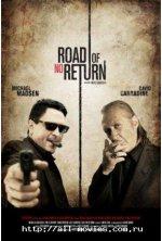 Название: Безвозвратный путь / Road of No Return