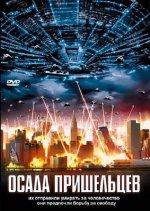 Осада пришельцев / Alien Siege