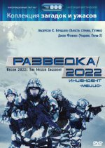 Разведка 2022: Инцидент меццо / Recon 2022: The Mezzo Incident