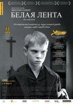 Белая лента / Das weisse Band - Eine deutsche Kindergeschichte
