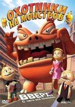 Охотники на монстров / Little & Big Monsters