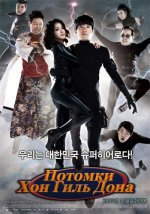 Потомки Хон Гиль Дона / The Descendants of Hong Gil Dong