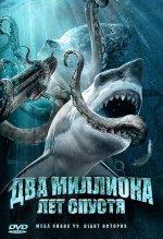 Два миллиона лет спустя / Мега-акула против гигантского осьминога / Mega Shark vs Giant Octopus