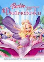 Барби представляет сказку «Дюймовочка» / Barbie Presents: Thumbelina