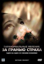 Паранормальные явления: За гранью страха / Beyond Remedy