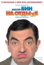 Мистер Бин на отдыхе / Mr. Bean's Holiday