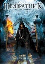 Привратник / Хранитель Врат / The Gatekeeper