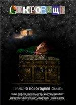 Сокровище: Страшно новогодняя сказка