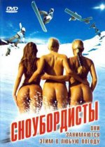 Сноубордисты / Snowboardaci