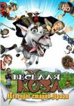 Веселая коза: Легенды старой Праги / Kozi pribeh
