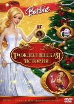 Барби: Рождественская история / Barbie In A Christmas Carol