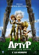 Артур и война двух миров / Arthur et la guerre des deux mondes