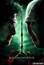Гарри Поттер и Дары Смерти, часть II
