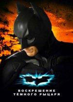 Не за горами завершающий Бэтмен