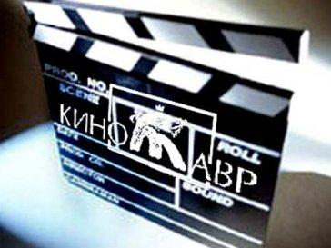 Состоялось открытие 24-го «Кинотавра»