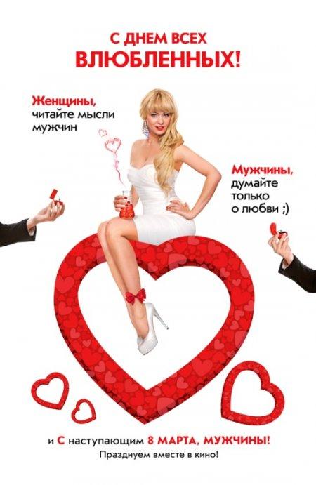 Обзор весенней комедии «С 8 марта, мужчины!»